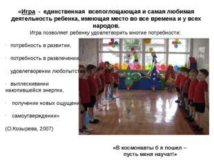«Игра - единственная всепоглощающая и самая любимая деятельность ребенка, им