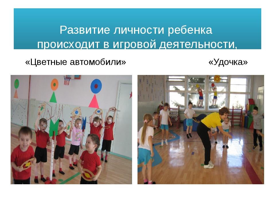 Развитие личности ребенка происходит в игровой деятельности, наиболее ярко в...