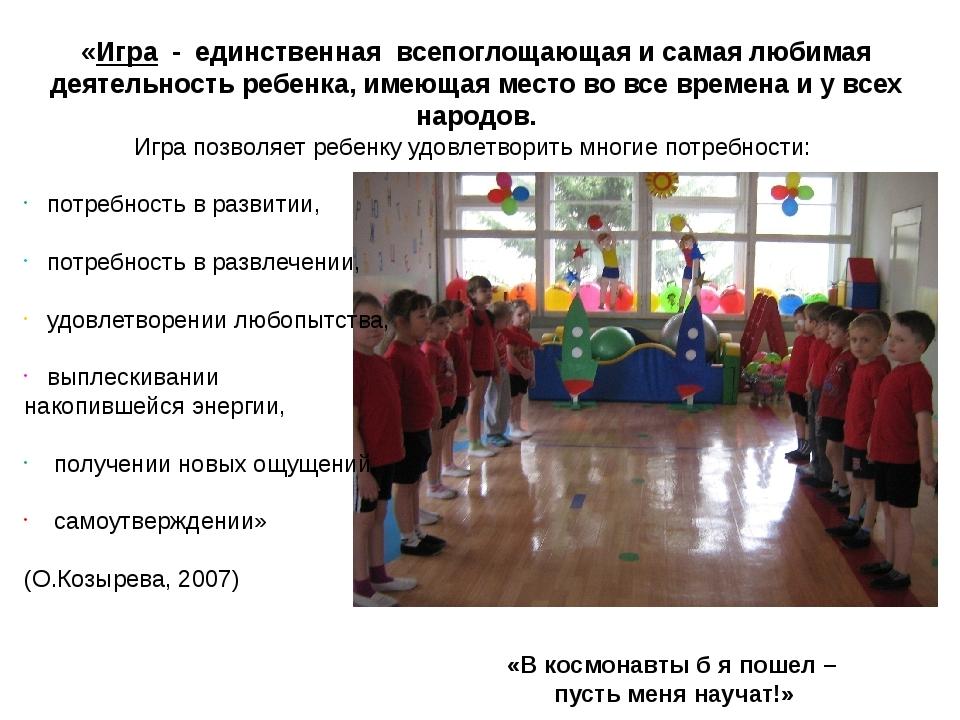 «Игра - единственная всепоглощающая и самая любимая деятельность ребенка, им...