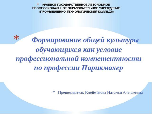 Формирование общей культуры обучающихся как условие профессиональной компете...