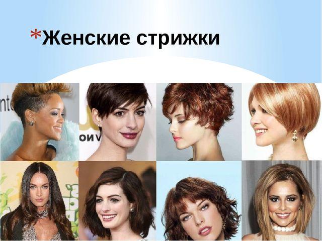 Женские стрижки