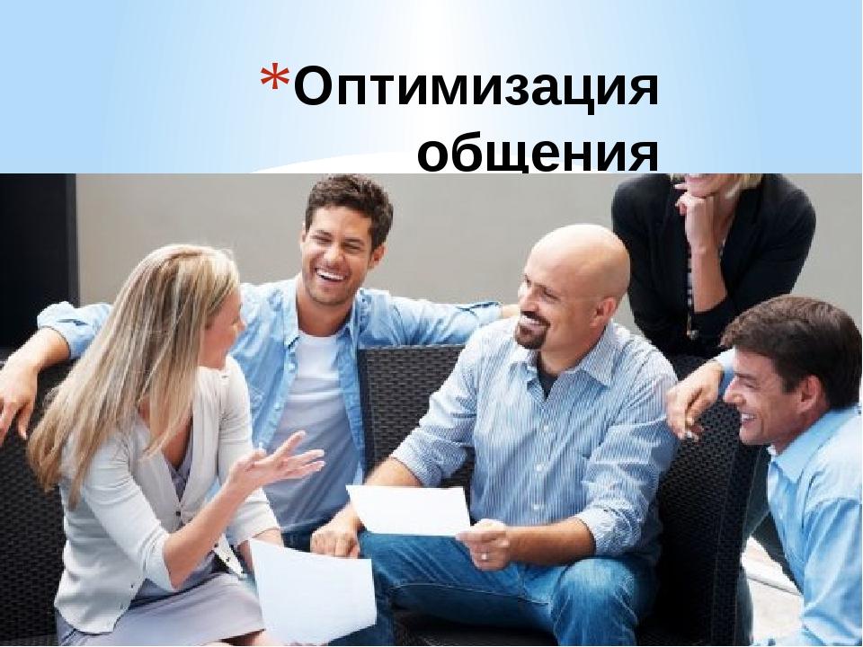 Оптимизация общения