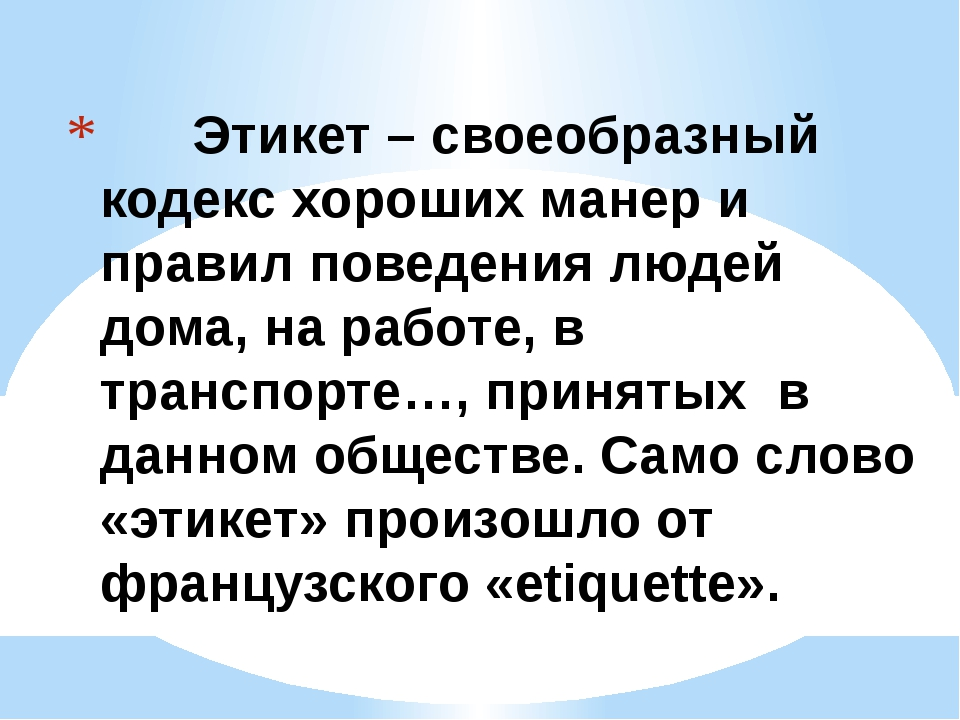 Этикет – своеобразный кодекс хороших манер и правил поведения людей дома, на...