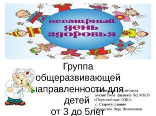 «ДЕНЬ ЗДОРОВЬЯ» Группа общеразвивающей направленности для детей от 3 до 5лет