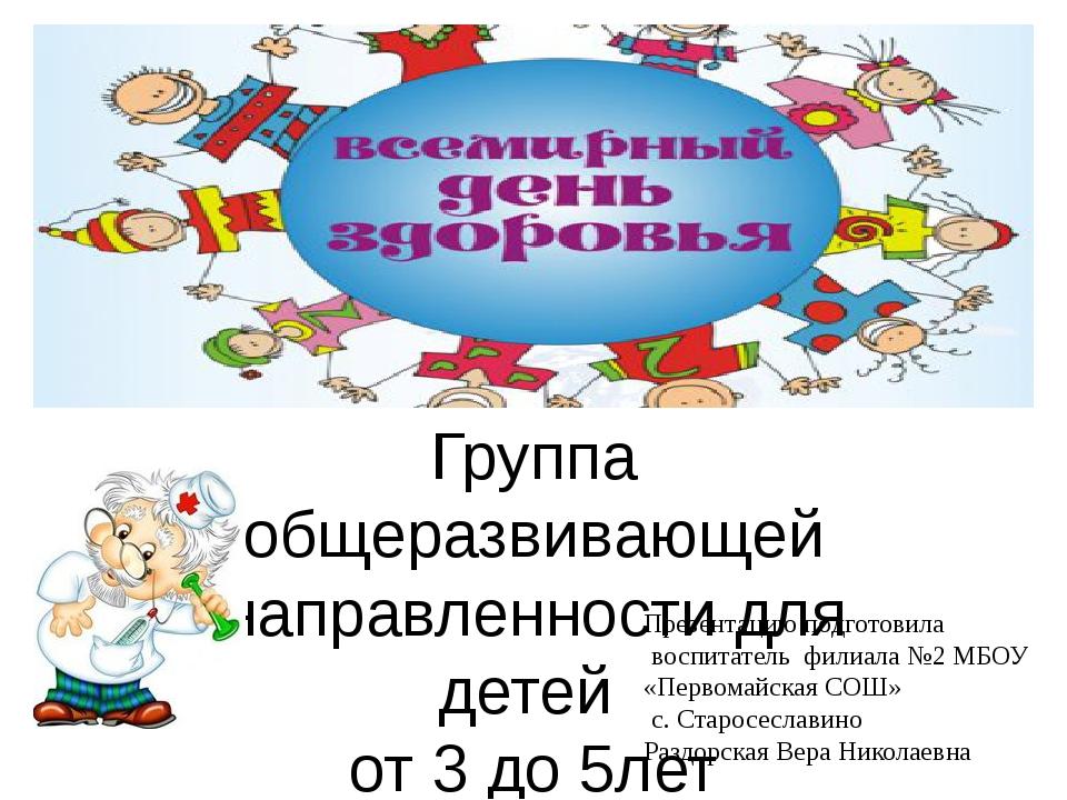 «ДЕНЬ ЗДОРОВЬЯ» Группа общеразвивающей направленности для детей от 3 до 5лет...