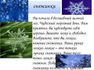 снежинки Вы попали в волшебный зимний лес. Чудесный морозный день. Вам приятн