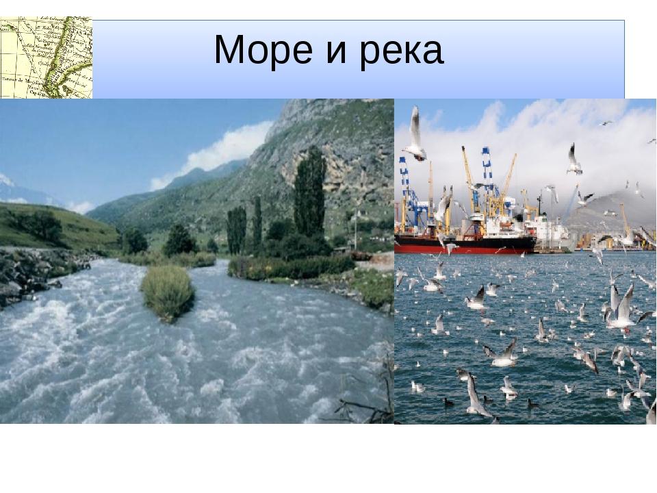Море и река