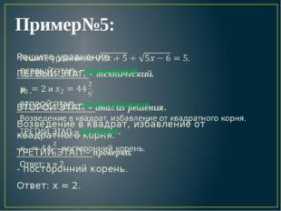 Пример№5: