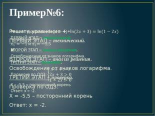 Пример№6: