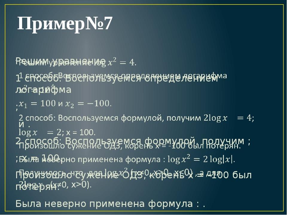 Пример№7