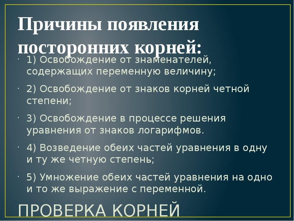 Причины появления посторонних корней: 1) Освобождение от знаменателей, содерж...
