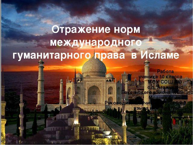 Отражение норм международного гуманитарного права в Исламе Работа ученика 10...