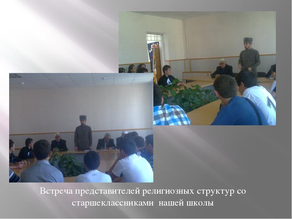 Встреча представителей религиозных структур со старшеклассниками нашей школы