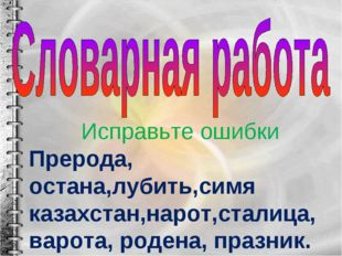 Исправьте ошибки Прерода, остана,лубить,симя казахстан,нарот,сталица, варота,