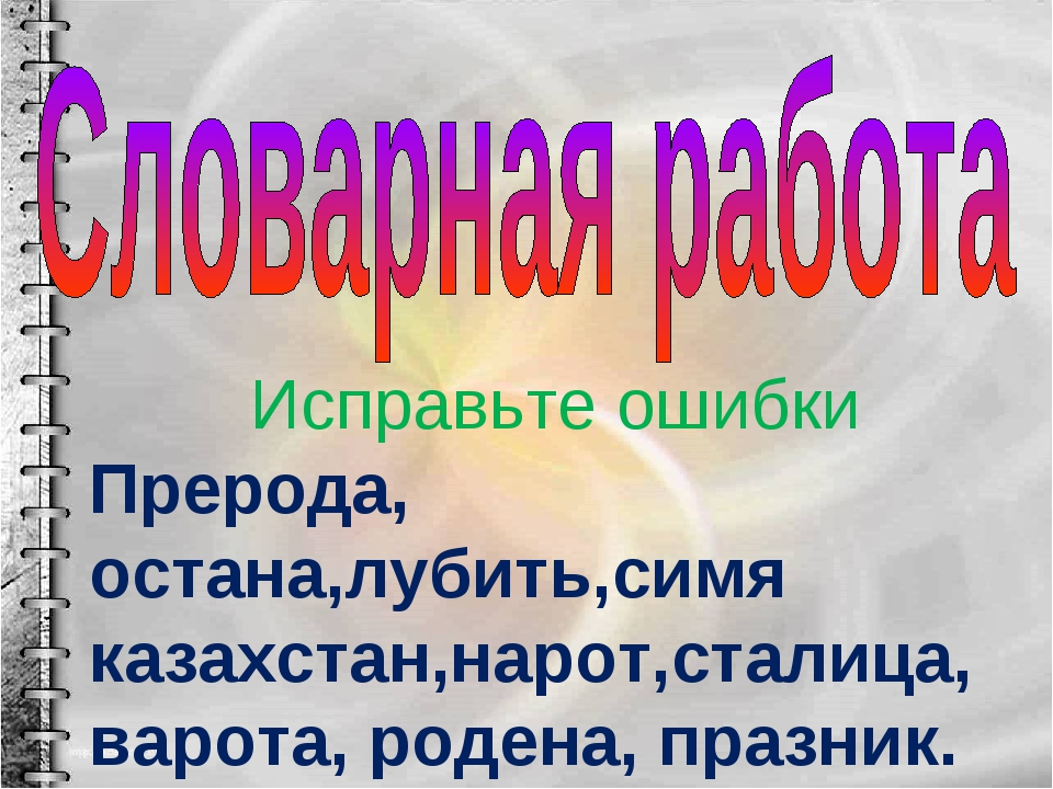 Исправьте ошибки Прерода, остана,лубить,симя казахстан,нарот,сталица, варота,...
