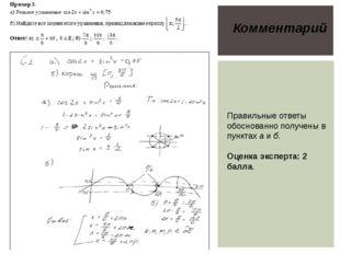 Правильные ответы обоснованно получены в пунктах а и б.  Оценка эксперта: 2