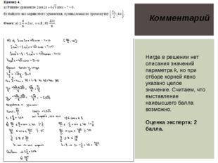 Нигде в решении нет описания значений параметра k, но при отборе корней явно