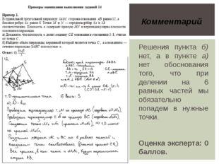 Решения пункта б) нет, а в пункте а) нет обоснования того, что при делении на
