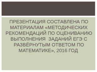 ПРЕЗЕНТАЦИЯ СОСТАВЛЕНА ПО МАТЕРИАЛАМ «МЕТОДИЧЕСКИХ РЕКОМЕНДАЦИЙ ПО ОЦЕНИВАНИЮ