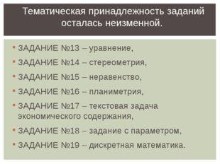 ЗАДАНИЕ №13 – уравнение, ЗАДАНИЕ №14 – стереометрия, ЗАДАНИЕ №15 – неравенств