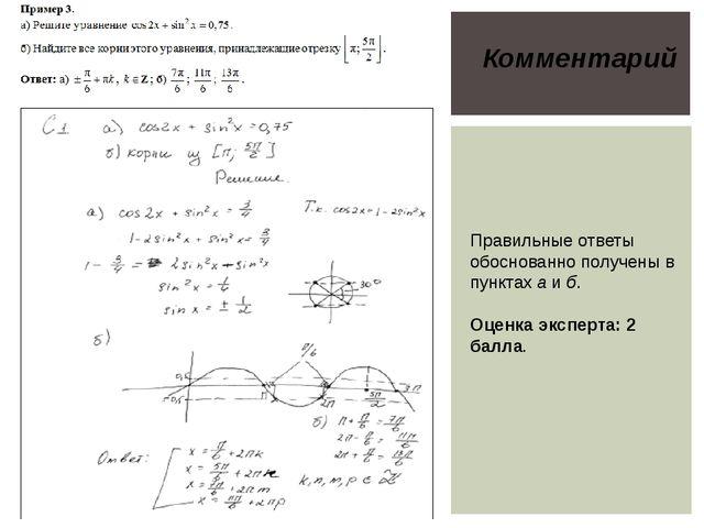Правильные ответы обоснованно получены в пунктах а и б.  Оценка эксперта: 2...