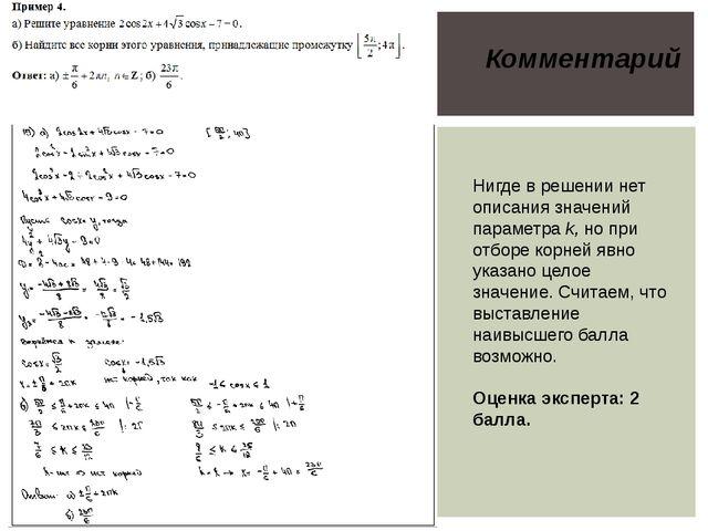 Нигде в решении нет описания значений параметра k, но при отборе корней явно...