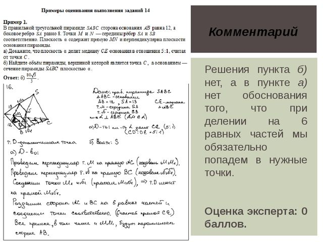 Решения пункта б) нет, а в пункте а) нет обоснования того, что при делении на...