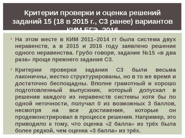 На этом месте в КИМ 2011–2014 гг была система двух неравенств, а в 2015 и 201...