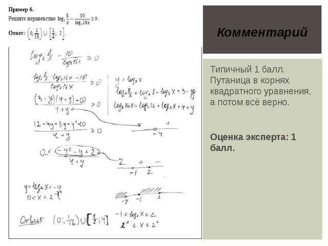 Типичный 1 балл. Путаница в корнях квадратного уравнения, а потом всё верно....