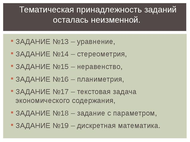 ЗАДАНИЕ №13 – уравнение, ЗАДАНИЕ №14 – стереометрия, ЗАДАНИЕ №15 – неравенств...