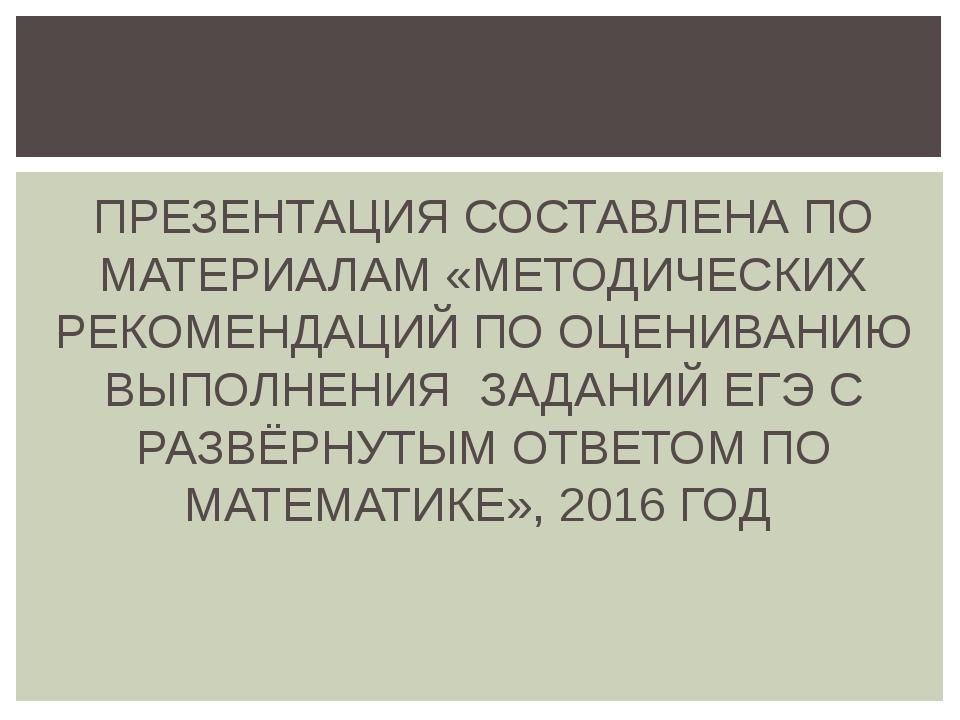 ПРЕЗЕНТАЦИЯ СОСТАВЛЕНА ПО МАТЕРИАЛАМ «МЕТОДИЧЕСКИХ РЕКОМЕНДАЦИЙ ПО ОЦЕНИВАНИЮ...