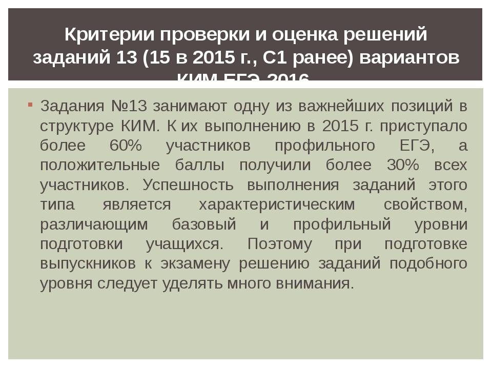 Задания №13 занимают одну из важнейших позиций в структуре КИМ. Ких выполнен...