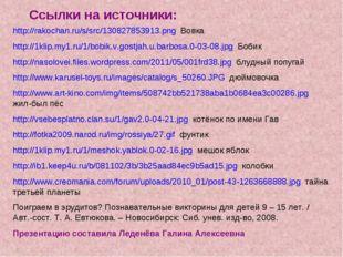 http://rakochan.ru/s/src/130827853913.png Вовка http://1klip.my1.ru/1/bobik.v