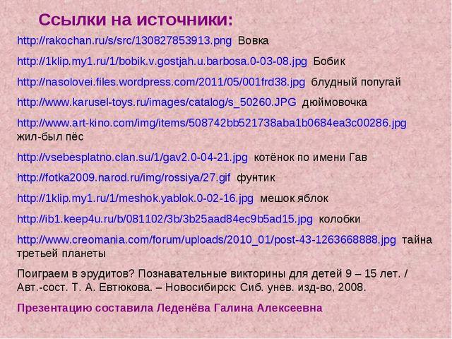 http://rakochan.ru/s/src/130827853913.png Вовка http://1klip.my1.ru/1/bobik.v...