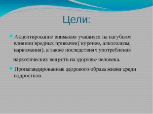 Цели: Акцентирование внимания учащихся на пагубном влиянии вредных привычек(