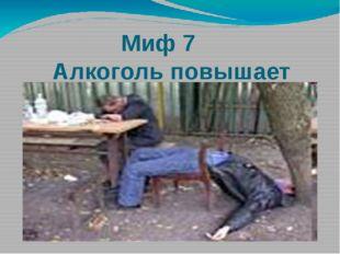 Миф 7 Алкоголь повышает работоспособность.