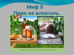 Миф 9 Пиво не алкоголь.