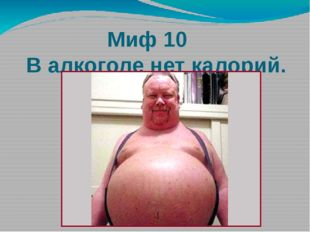 Миф 10 В алкоголе нет калорий.