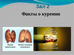 Зал 2 Факты о курении