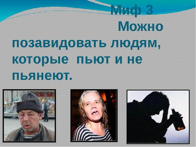 Миф 3 Можно позавидовать людям, которые пьют и не пьянеют.