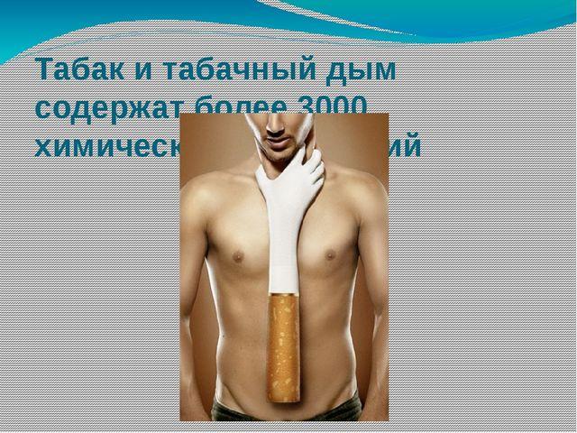 Табак и табачный дым содержат более 3000 химических соединений