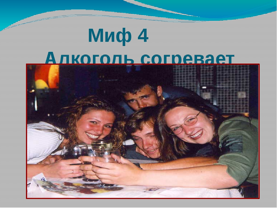 Миф 4 Алкоголь согревает