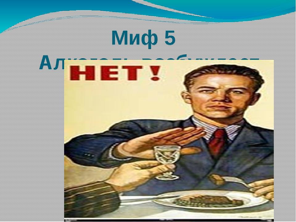 Миф 5 Алкоголь возбуждает аппетит.