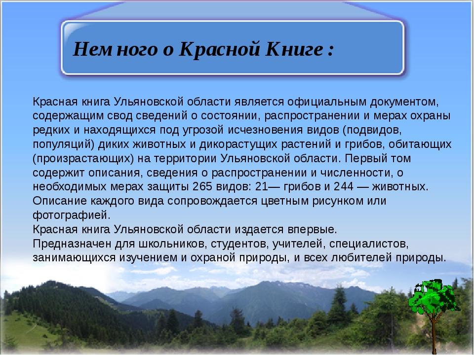 Немного о Красной Книге : Красная книга Ульяновской области является официал...