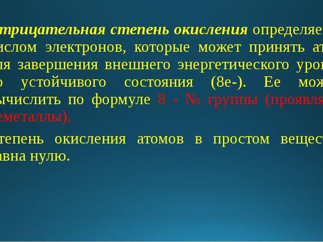 Отрицательная степень окисления определяется числом электронов, которые може...