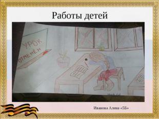 Работы детей Иванова Алена «5Б»