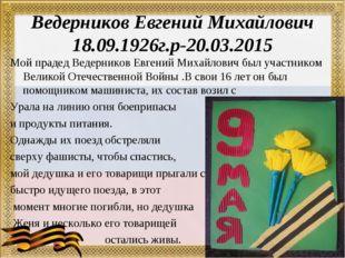 Ведерников Евгений Михайлович 18.09.1926г.р-20.03.2015 Мой прадед Ведерников