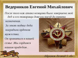 Ведерников Евгений Михайлович После того как атака немцами была завершена мой