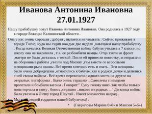 Иванова Антонина Ивановна 27.01.1927 Нашу прабабушку зовут Иванова Антонина И