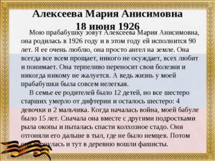 Алексеева Мария Анисимовна 18 июня 1926 Мою прабабушку зовут Алексеева Мария